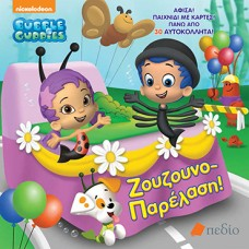 Bubble Guppies-Ζουζουνοπαρέλαση!
